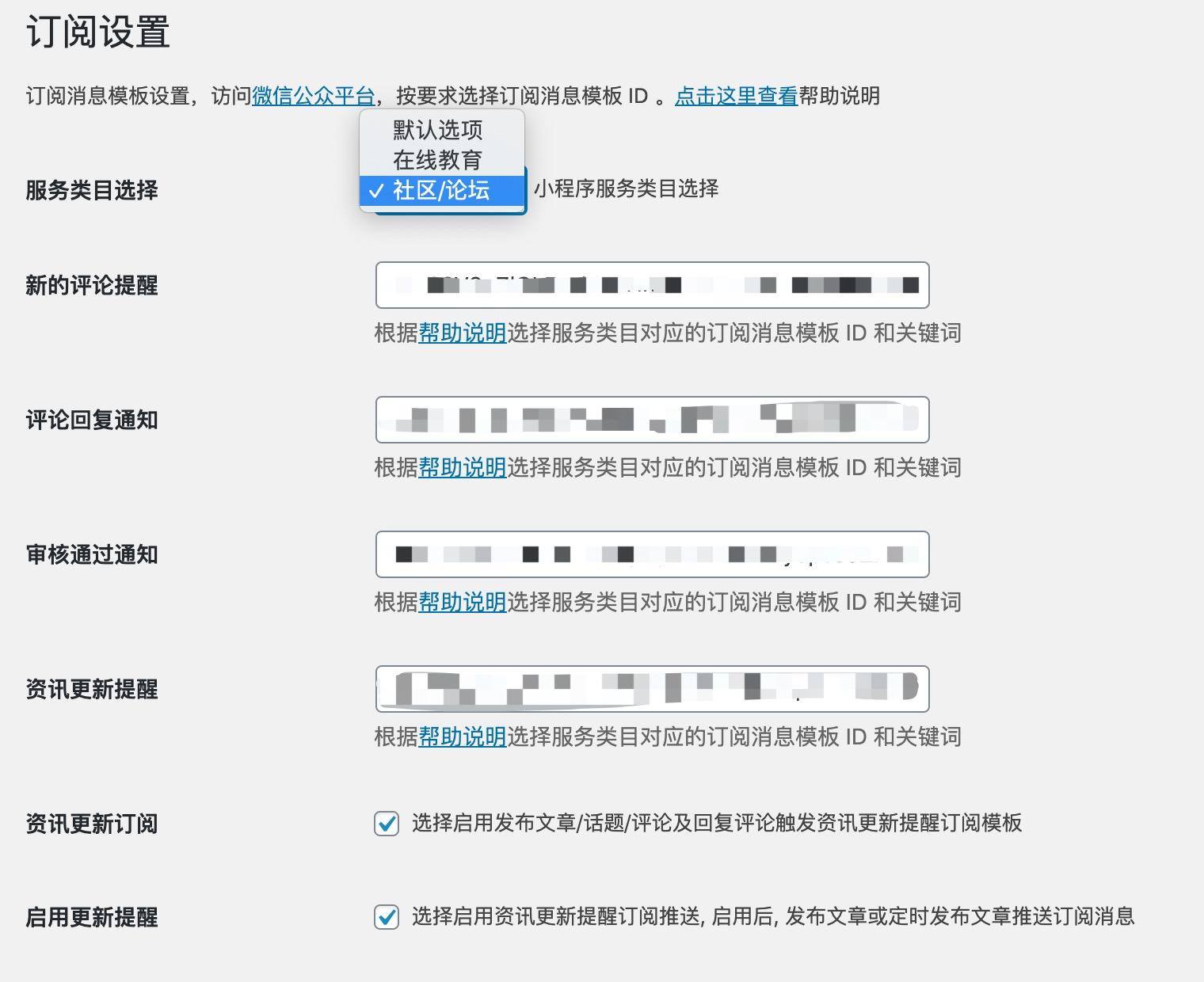 WordPress 小程序訂閱消息設置