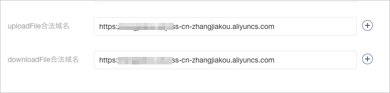 uploadFile 合法域名